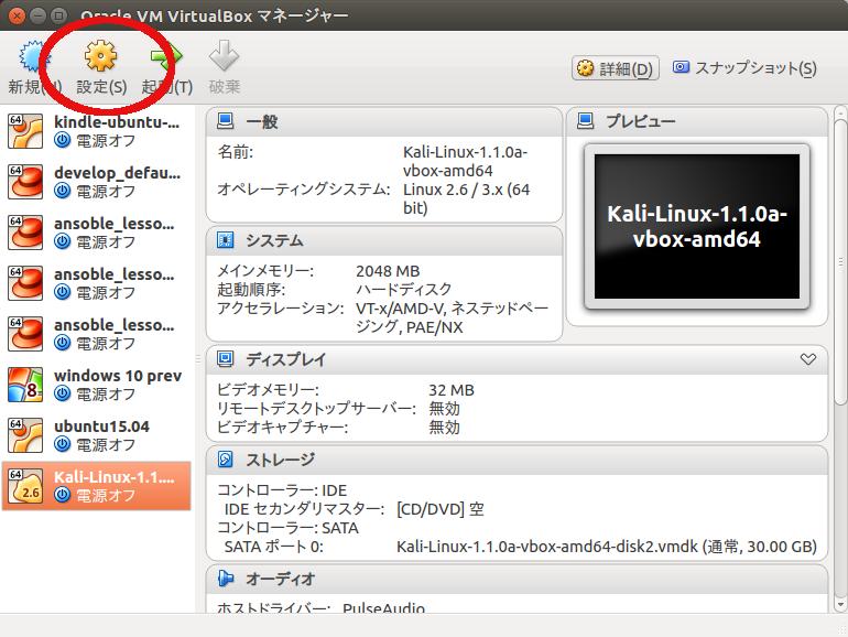 Kali Linuxをインストールしてみる! | Garhi Group …