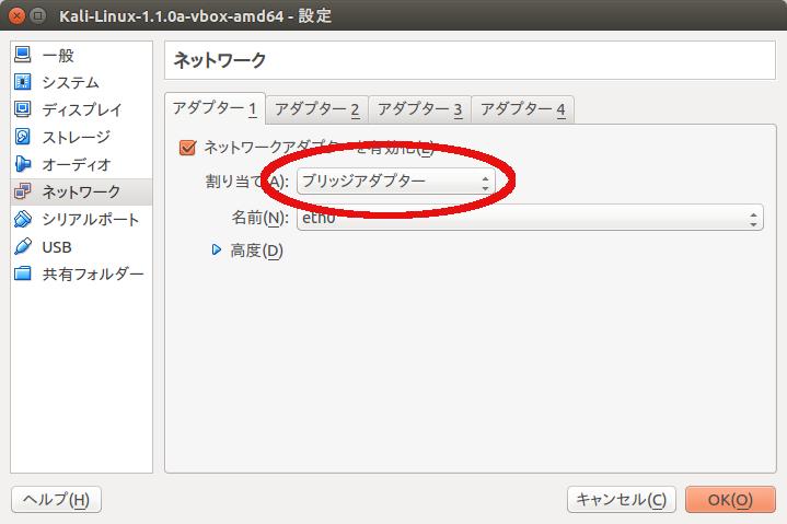 Kali Linux 2017.1 導入と日本語化 | セキュリティ | …