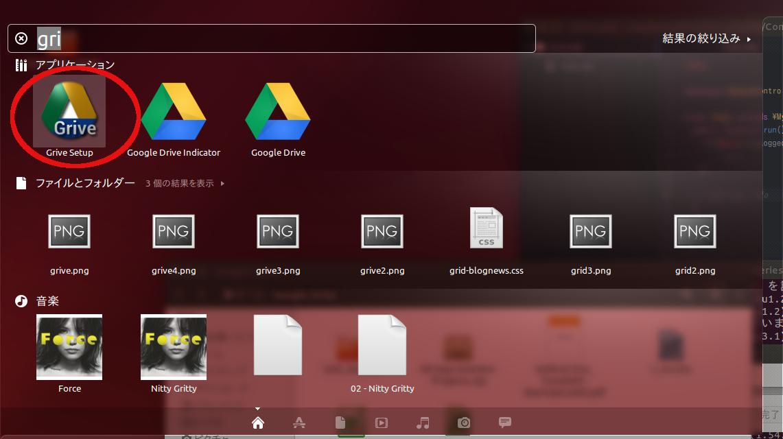 Ubuntu 14 04 で GoogleDrive 同期 – Linux & Android Dialy