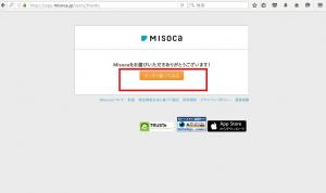 misoca3