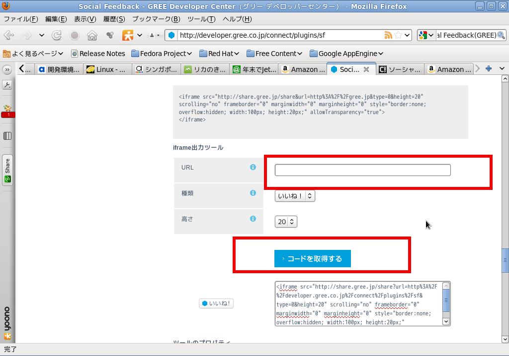 Screenshot-Social Feedback - GREE Developer Center(グリー デベロッパーセンター) - Mozilla Firefox