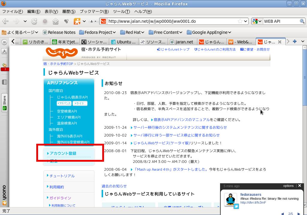 Screenshot-じゃらんWebサービス - Mozilla Firefox