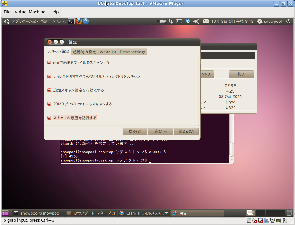 Screenshot-Ubuntu Develop-test - VMware Player-1